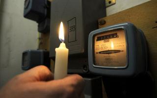Отключили свет за неуплату — что делать и как подключить
